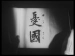 Yûkoku03.jpg