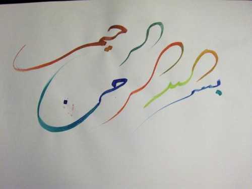 CalligraphieSKBis.jpg